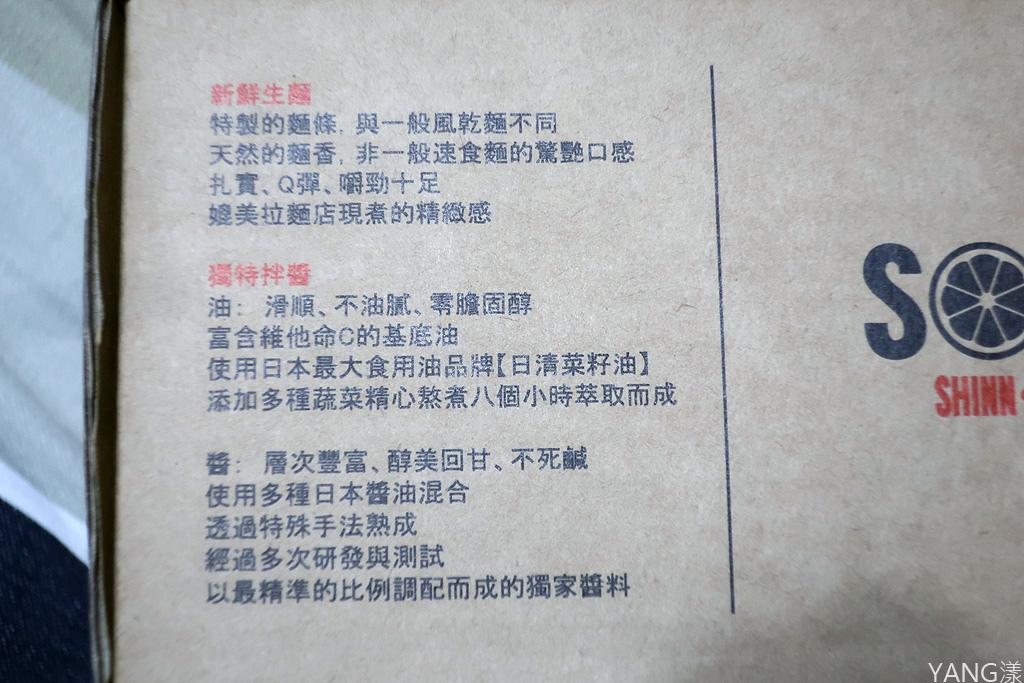 Soba Shinn %26; 柑橘快煮包