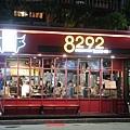 8292烤肉
