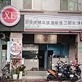 XL 碳烤牛排