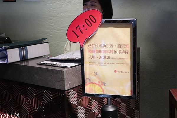 欣葉日料2019秋季