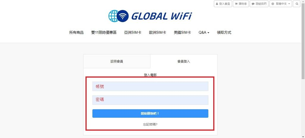 GLOBAL WiFi sim