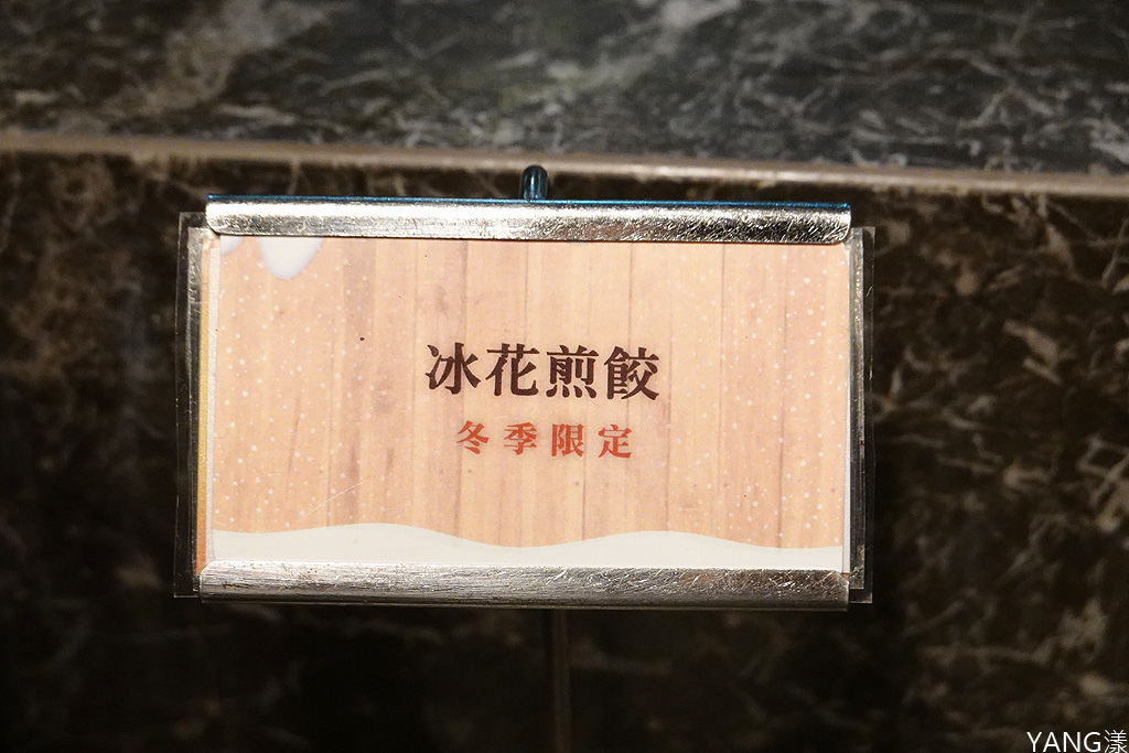 欣葉日料2019冬季