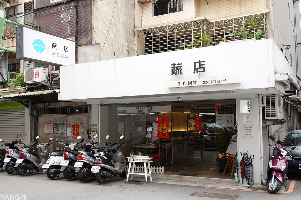 The SOUP 蔬店