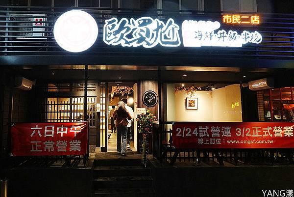 DSC08949拷貝歐買尬日式海鮮串燒二店