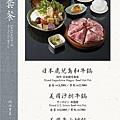 2018呷哺菜單-英日版-02.jpg