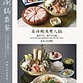 2018呷哺菜單-英日版-04.jpg