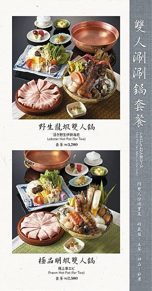 2018呷哺菜單-英日版-05.jpg