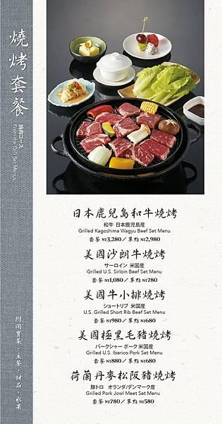 2018呷哺菜單-英日版-06.jpg