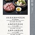 2018呷哺菜單-英日版-07.jpg