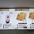 喜大化石餅