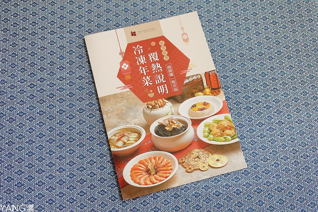 上海鄉村冷凍年菜