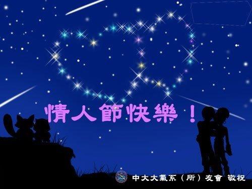 七夕情人節.jpg