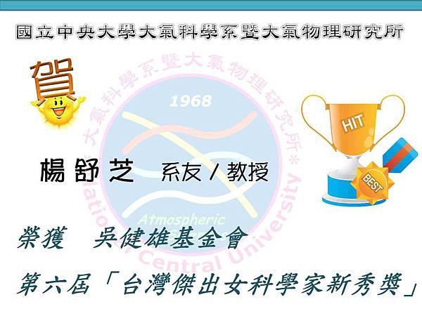 1020227榮獲101學年度獎學金公告