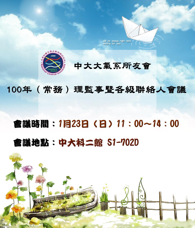 1000123會議海報.jpg