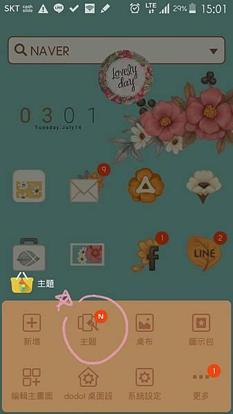 tempFileForShare_2015-07-14-15-02-18