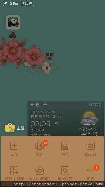 Screenshot_2015-07-14-14-05-09