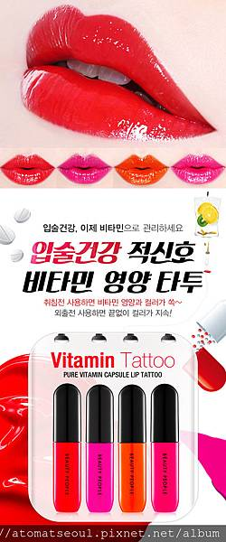 vitamin_tattoo_01_display