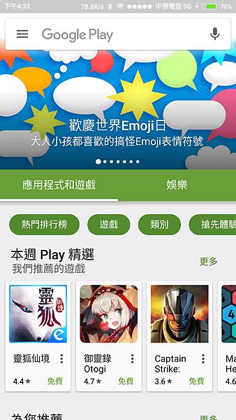 Screenshot_2016-07-17-16-33-55_com.android.vending.png