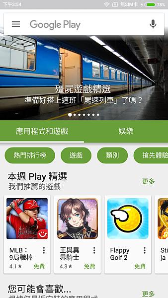 Screenshot_2016-10-15-15-54-55_com.android.vending.png