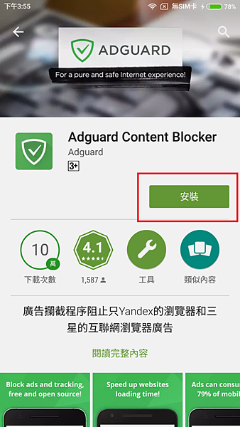 Screenshot_2016-10-15-15-55-25_com.android.vending.png