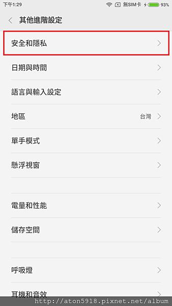 Screenshot_2016-10-16-13-29-42_com.android.settings.png