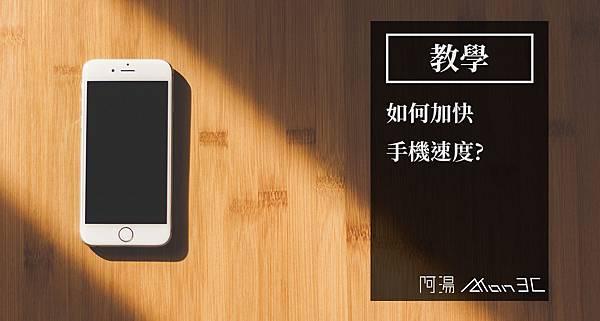 [封面]手機速度教學.jpg