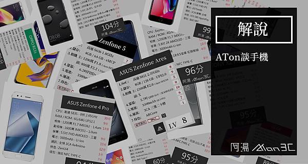 解說_ATon談手機.jpg
