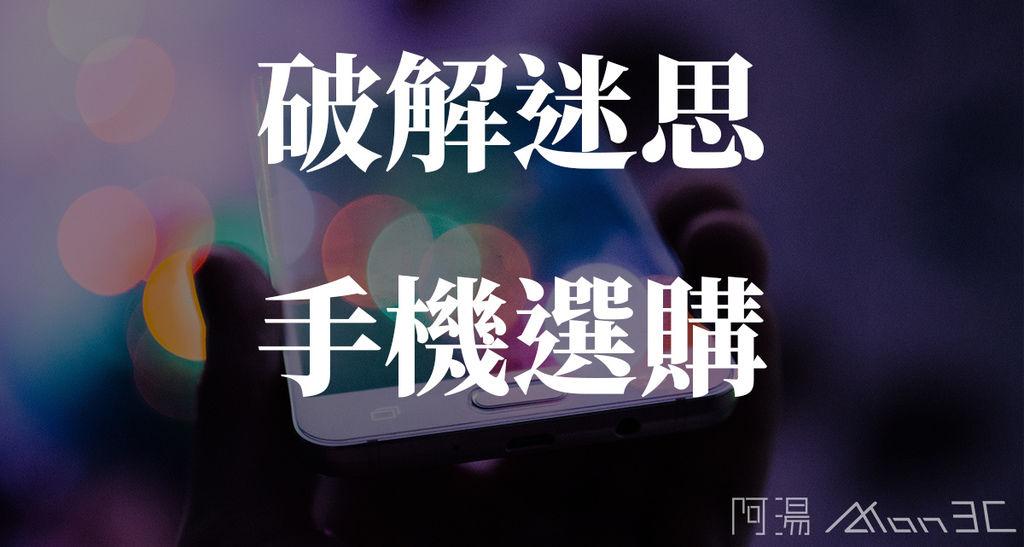 手機選購.jpg