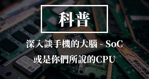 科普 - SOC.jpg