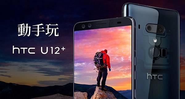 動手玩 HTC U12+.jpg