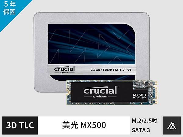 SSD - 美光 MX500.jpg