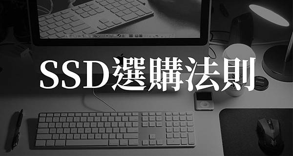 SSD選購.jpg