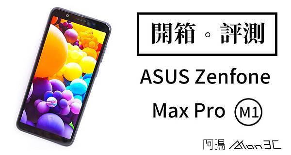 開箱 - ZF Max Pro M1.jpg