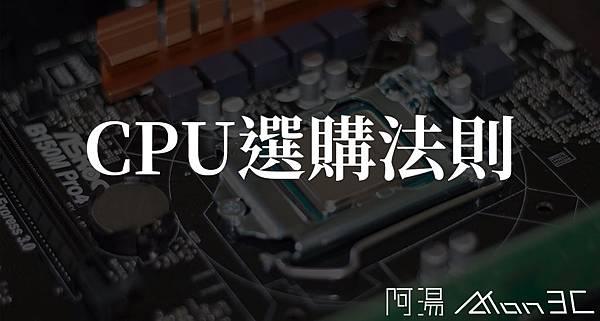 CPU選購.jpg