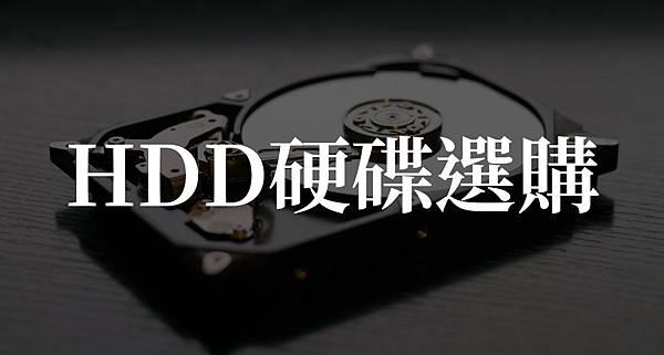 HDD選購.jpg