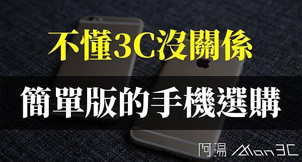 簡單版手機選購.jpg