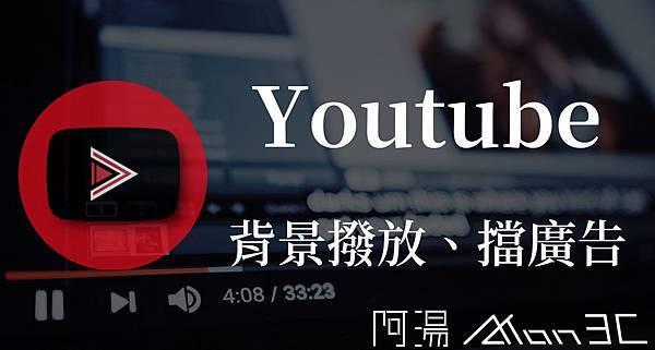 Youtube Vanced.jpg