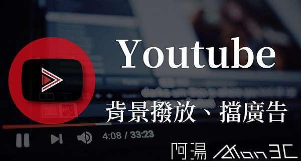 教學」Youtube Vanced 背景播放、擋廣告不須ROOT @ 阿湯ATon 3C :: 痞客邦::