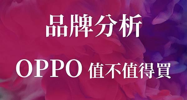 OPPO分析2.jpg