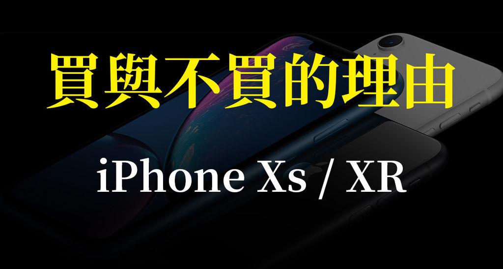 iPhone XS XR 買不買的理由.jpg