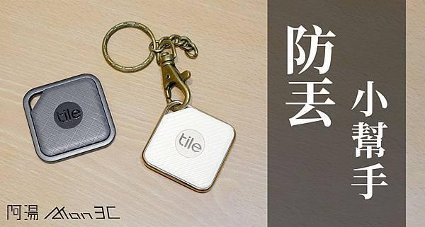 開箱 TILE.jpg