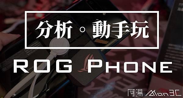 動手玩 ROG PHONE.jpg