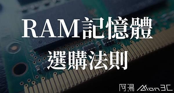 RAM選購.jpg