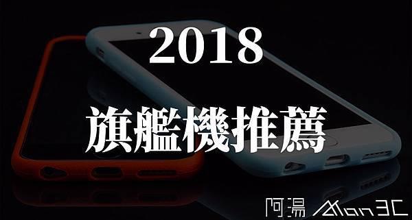 2018旗艦機推薦.jpg