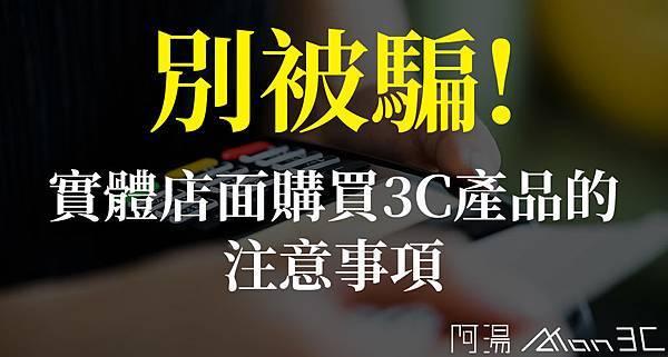 實體店面3C產品購買注意事項.jpg