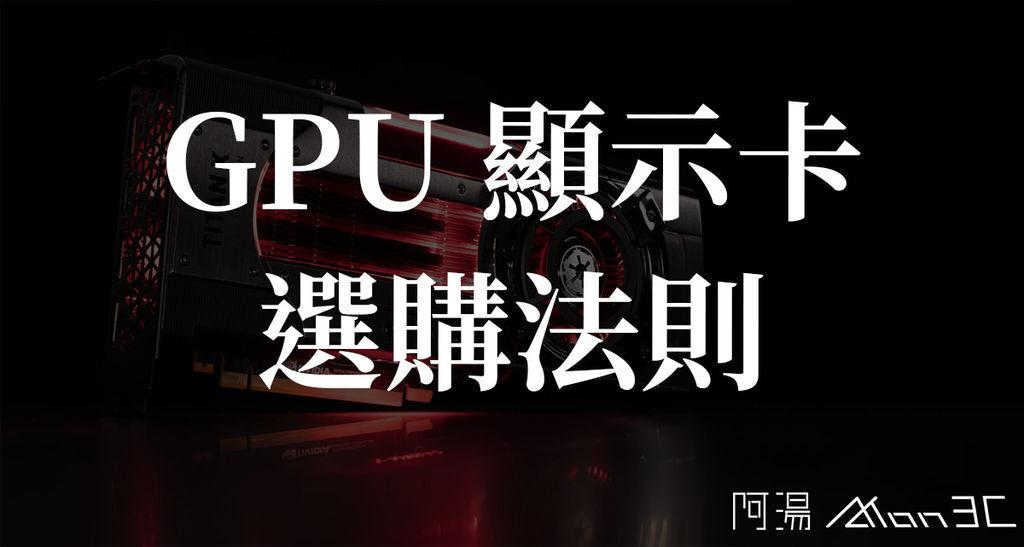 GPU選購.jpg