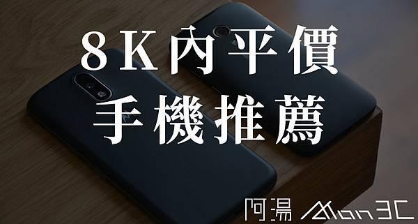 平價手機推薦.jpg