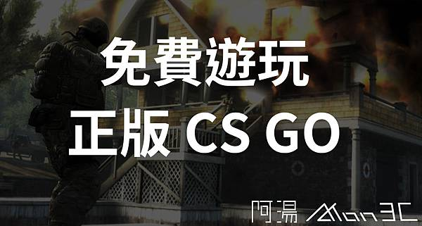 CSGO 免費.jpg
