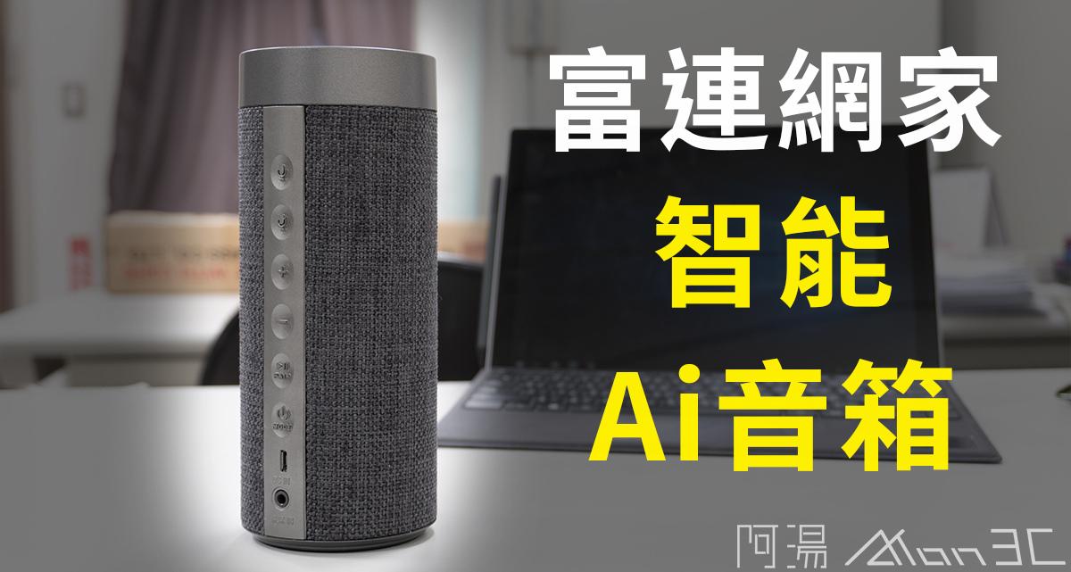 開箱 富連網AI音箱.jpg