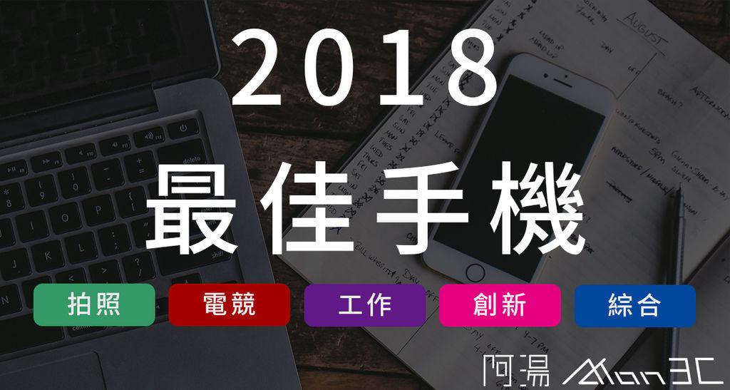 2018 最佳手機.jpg